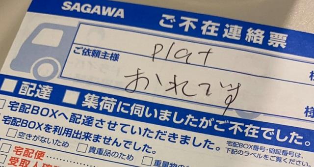 【衝撃】佐川急便から『おれです』と書かれた不在票。ゾッとするも、開封して発覚した事実とは・・・