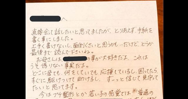 【涙腺崩壊】娘の整形に気付いた母 手紙の内容に「泣いた」「考えさせられる」