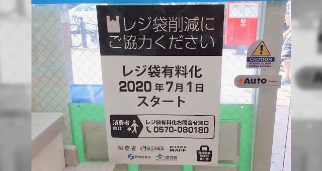 【注意喚起】大手コンビニ3社が2020年7月よりレジ袋が有料化に!→ これを受け、あらかじめ伝えておきたいコンビニで起こるであろう事・・・