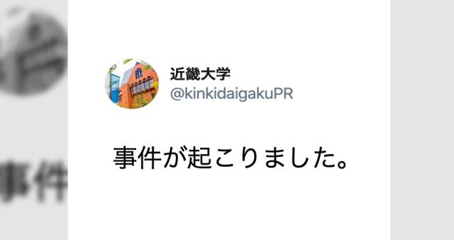 【驚愕】近畿大学が公式ツイッターで『事件が起こりました』と写真を投稿。衝撃が走っています・・・