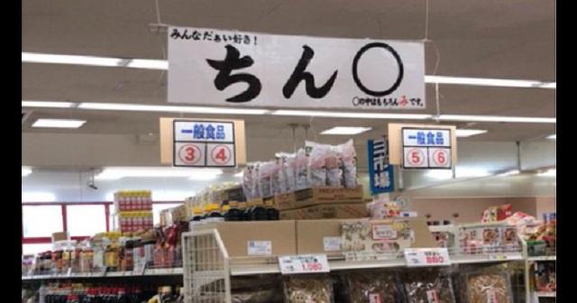 【衝撃】なんでこんなモノがwww → 買い物中に目撃した信じられない衝撃的光景10選!!