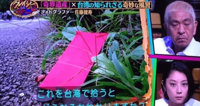 【恐怖】『赤い封筒』が道端に落ちていても絶対に拾ってはいけない!→ その衝撃の理由は・・・