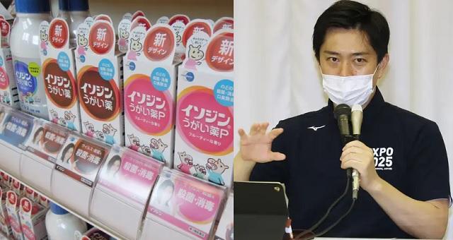 【炎上】大阪府知事が発表した「イソジンなどのうがい薬でコロナ感染予防」は本当?→ 医療関係者らから批判が相次ぐ