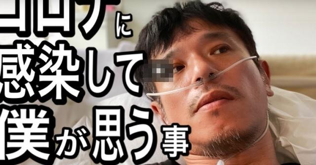 【考えさせられる】新型コロナ感染で入院していた庄司智春が退院 → 直後にYouTubeで語った言葉に胸が熱くなる・・・