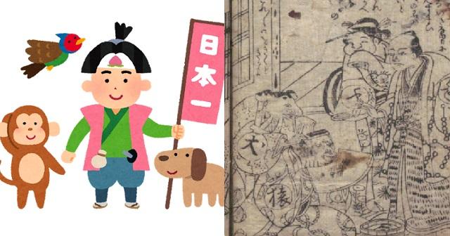 【衝撃】『桃太郎』には江戸時代に作られた続編が3本あった!→ しかしその結末のエグさがヤバ過ぎた・・・