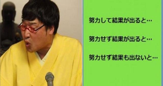 【こういう親になりたい!】山里亮太が母からのLINEの言葉に感動!「努力をしてその日を迎えたなら…」→ 絶賛&共感の嵐!!