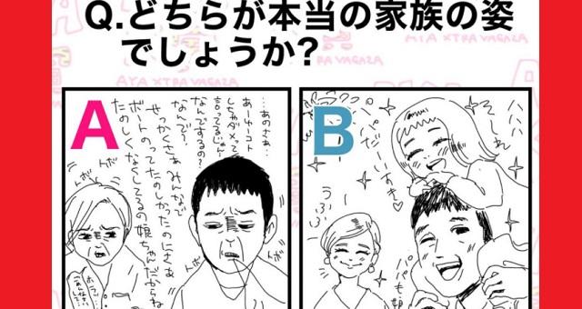 【どちらが本当の家族の姿?】街で見かける『揉めてる親子』に共感 →「笑った」「本当これ」