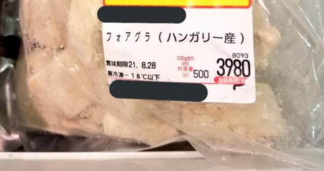 スーパーに売られていたフォアグラに書かれていた文字が直球すぎると話題に!「何故わざわざ表記した?」