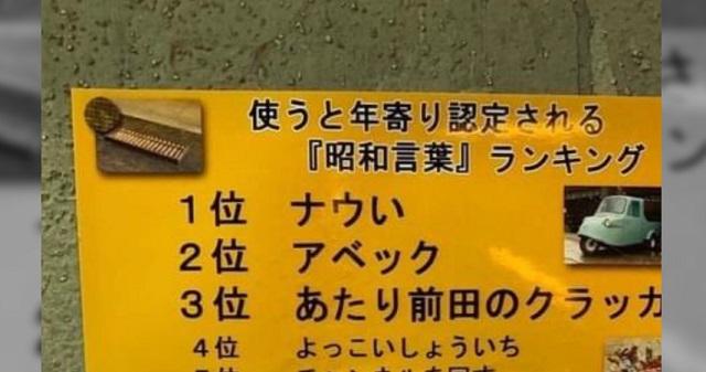【話題】使うと年寄り認定される『昭和言葉』ランキングTOP40!「え!?めっちゃ使ってるけど(笑)」