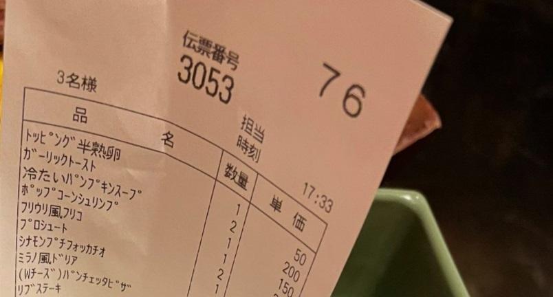 「店員さん疲れてるのかな」→ 食事を終えて値段を確認しようと伝票を見たら・・・
