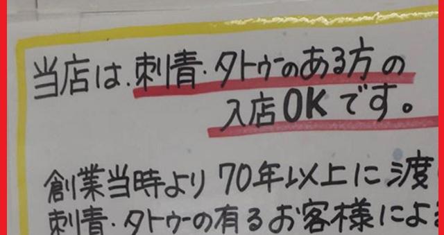 【話題】「刺青、タトゥーOKです」とある銭湯の張り紙・・・『お店の想い』に共感多数