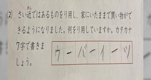 【腹筋崩壊】やっぱり子供は天才www → 爆笑必死の珍回答(最新版)8選!