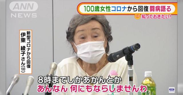 【拍手喝采】コロナから回復した100歳女性。記者からの無礼な質問も華麗にぶった斬る彼女のコメント力が凄い!