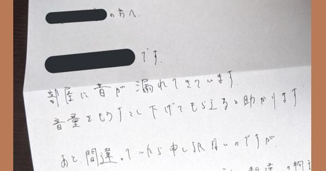 【衝撃】隣の住人から苦情の手紙が。しかし、この手紙には続きがあり・・・