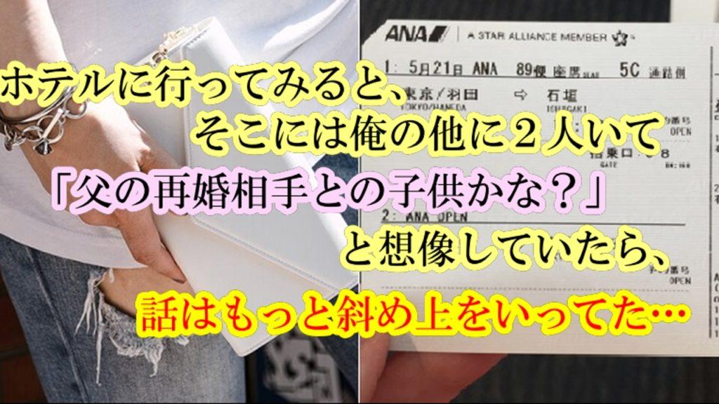 司法書士「亡くなった父親の遺言書を公開するのでホテルに来て」→ 航空チケットが同封されていたので行ってみると・・・